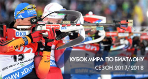 Кубок мира по биатлону 2017 2018