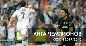 Лига чемпионов по футболу 2017/2018