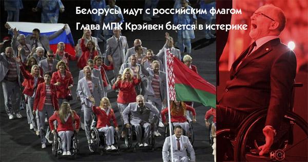 Паралимпиада, Рио, 2016, сборная Белоруссии, российский флаг