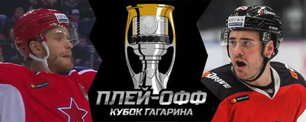Плей-офф КХЛ, финал, Авангард, ЦСКА, 2019