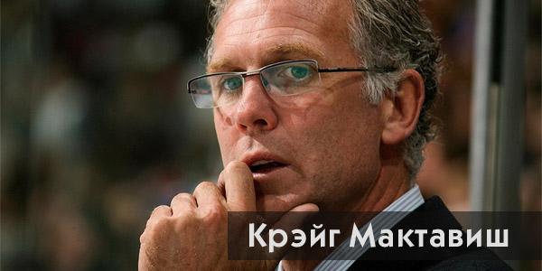 Крэйг Мактавиш, Локомотив