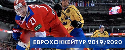 Еврохоккейтур 2019/2020
