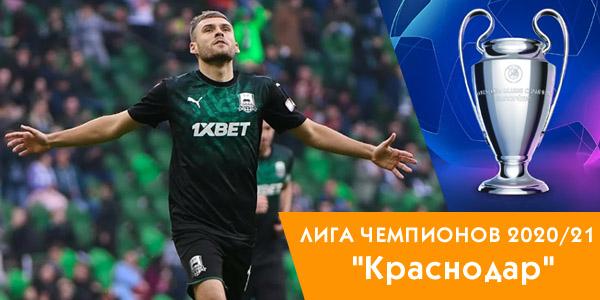 Лига чемпионов, Краснодар, 2020, 2021